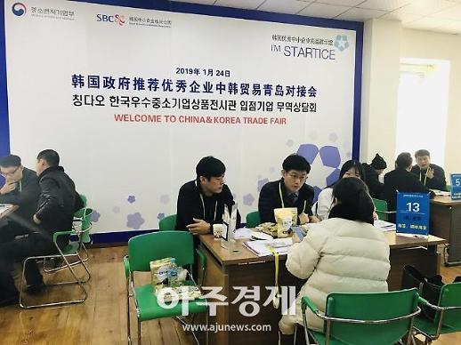 중소기업진흥공단, 중국 칭다오서 무역상담회 개최
