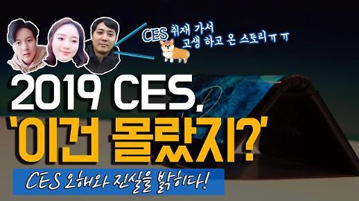 [영상/주리를틀어라] 'CES, 이건 몰랐지?' CES 2019 오해와 진실 #CES 취재 수다