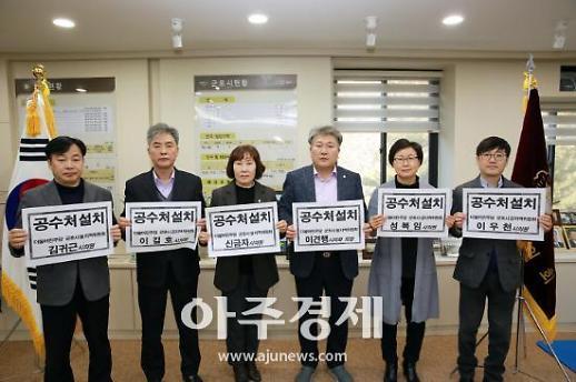군포시의회, '공수처 설치' 법안 국회처리 촉구