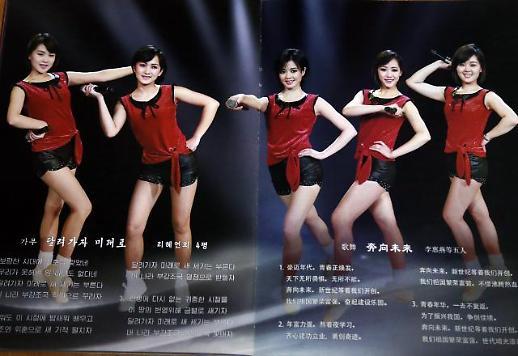 [포토] 북한예술단, 눈에 띄는 무대의상