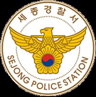 세종경찰, 평온한 설 명절 위한 특별치안대책 추진