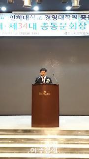 인하대경영대학원 총동문회 34대 김영제 회장  취임