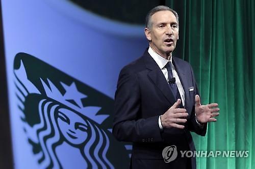 스타벅스 전 CEO 2020년 대선 진지하게 고려