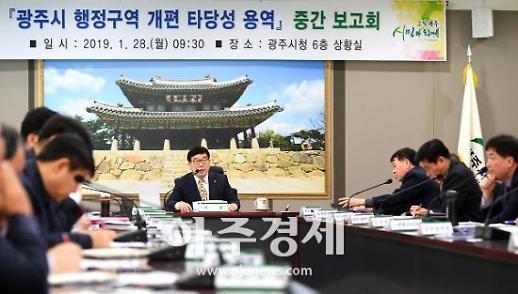 광주시 행정구역 개편 타당성 용역 중간 보고회 개최