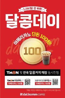 원더쇼핑 이어 티몬·달콤커피도 접속불가…누리꾼 이럴꺼면 왜 하냐 불만 폭주