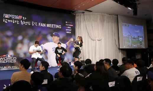 컴투스, MLB 9이닝스' 류현진 팬미팅 성료
