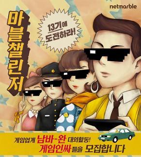넷마블, 대학생 서포터즈 마블챌린저 13기 모집