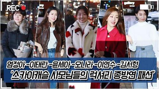 [영상] 염정아-이태란-윤세아-오나라-이연수-김서형 스카이 캐슬 사모님들의 럭셔리 종방연 패션