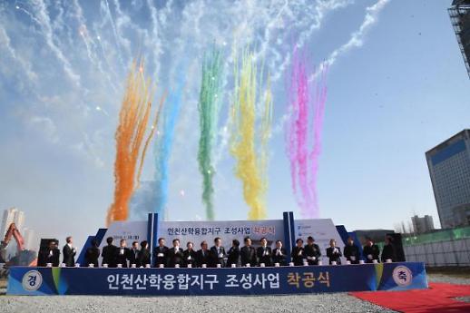인하대,인천산학융합지구 착공식 개최