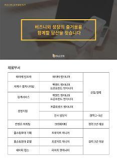 버즈니, 2019년 상반기 신입 및 경력사원 공개 채용