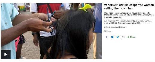 머리카락에 모유까지 판다…베네수엘라 지옥도