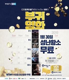 홈초이스, 부귀영화 프로모션 5탄 성난황소 무료 공개