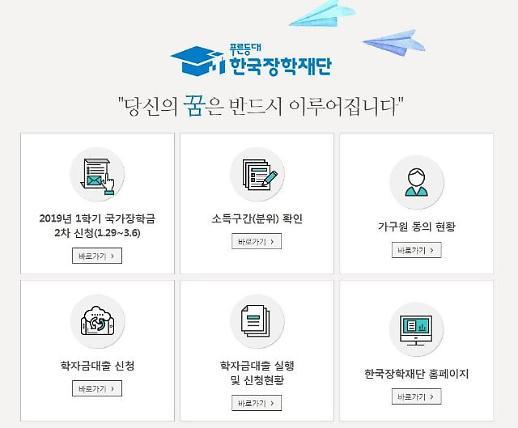 한국장학재단 실검 등장 이유 국가장학금 2차 신청…언제까지?