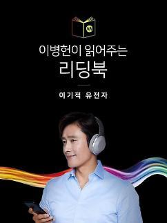 '스카이캐슬' 독서모임 책 '이기적유전자' 관심'업'…독서앱 밀리의서재 화재