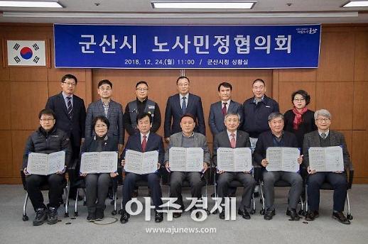 군산시 민선7기 일자리종합계획, 좋은 일자리 1만7천개 창출