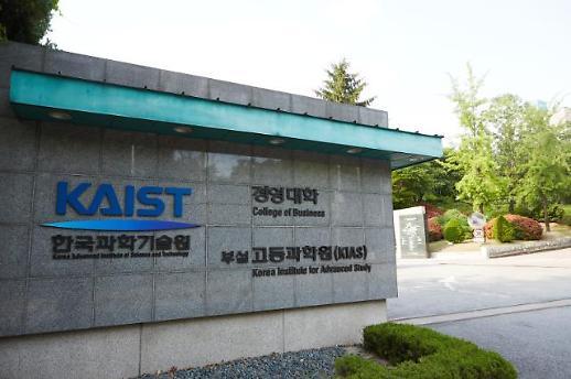 KAIST 경영대학, AACSB 4회 연속 인증 획득