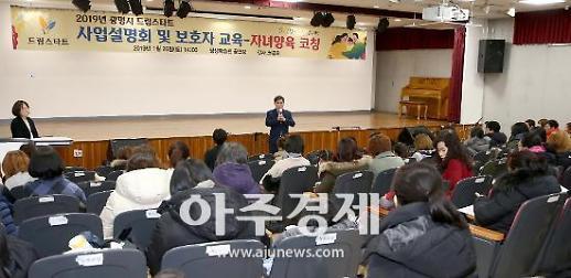 광명시 2019년 드림스타트 사업설명회 등 개최