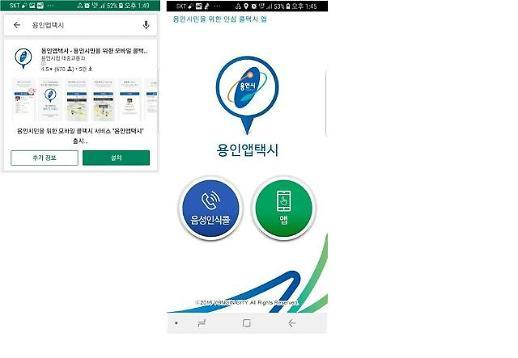 [용인시] 용인앱택시 가입 회원수 10만명 돌파