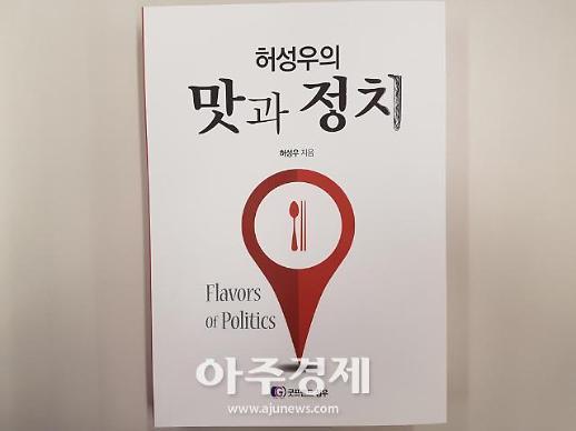 """[아주책 신간]'허성우의 맛과 정치'..""""문재인 대통령은 인사 정말 잘하셨어요"""""""