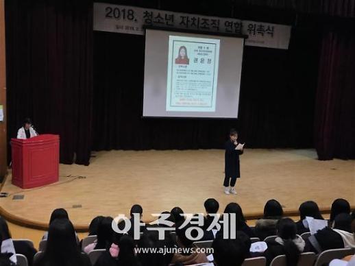 안양시청소년재단  제17기 운영위 임원선출 선거 진행