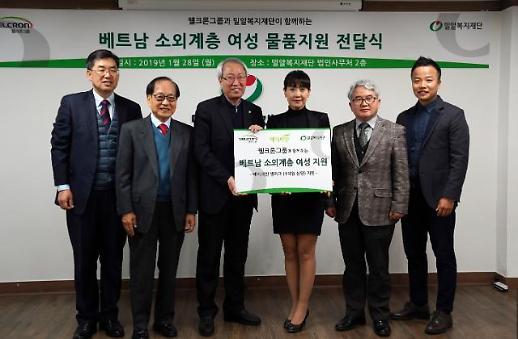 웰크론그룹, 베트남 소외계층 여성 3000여명에 1억원 상당 여성용품 지원