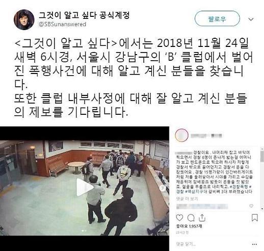 승리 클럽 버닝썬 가드+역삼지구대 폭행?…그것이 알고 싶다 제보 기다린다
