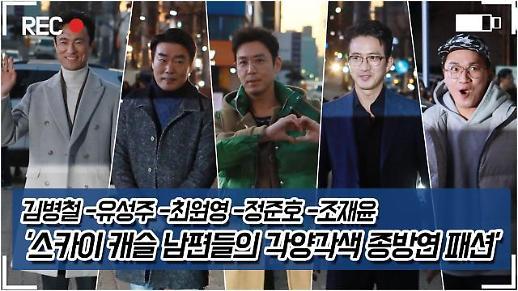 [영상] 김병철-유성주-최원영-정준호-조재윤, 스카이 캐슬 남편들의 각양각색 종방연 패션