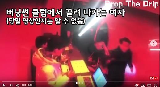 승리클럽 버닝썬, 여성 연행 영상 입장 밝혀 오히려 폭행 당했다