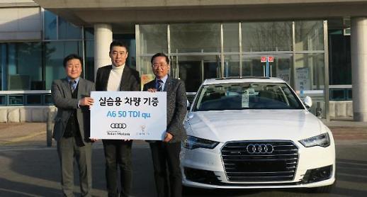 자동차 인재의 산실 한국폴리텍대 인천캠퍼스, 아우디-태안모터스와 다자간 업무협약