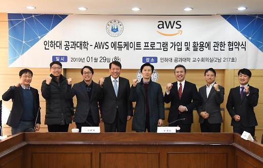 인하대, 아마존웹서비스와 손잡다
