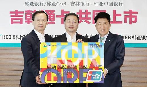 한국·중국 모두 사용 가능해요...KEB하나은행, 글로벌 체크카드 출시