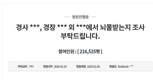 버닝썬 폭행 청원 20만 돌파…버닝썬 측 입장문 게시