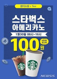 원더쇼핑X토스, 스타벅스 100원 쿠폰 발급…10분마다 딱 200명만
