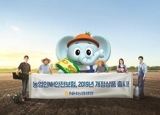 NH농협생명, 2월 농업인안전보험 개정상품 출시