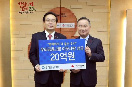 우리금융그룹, 이웃사랑 성금 20억원 기탁