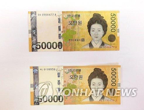 지난해 발견된 위조지폐 605장…한국 '위폐' 청정국