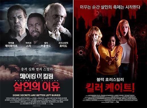 딜라이브 첫 독점 수급영화 2편 공개