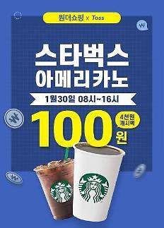 원더쇼핑 토스 '마감 45분 전'···스타벅스 모바일 결제해야 100원
