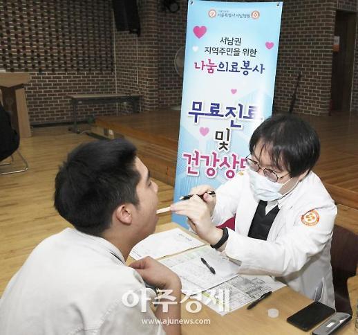 서남병원 나눔 의료 봉사.. 강서구 의료취약계층 100여명 무료진료