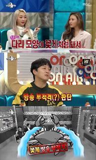 라디오스타 MC 차태현·김국진, 효린 꽃게춤에 화들짝 방송 절대 안돼