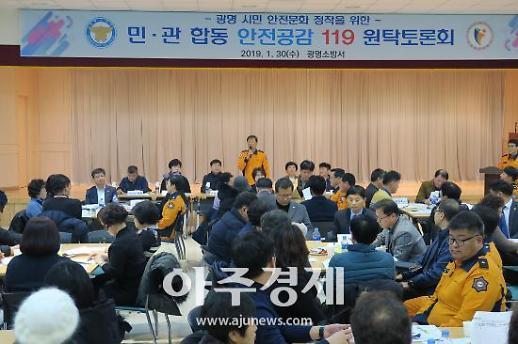 광명소방 민·관 합동 안전공감 119 원탁토론회 개최