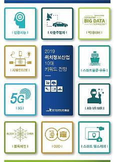올해 위치정보 산업 10대 키워드는?...AI, 5G, 스마트물류, 자율주행차 등 눈길