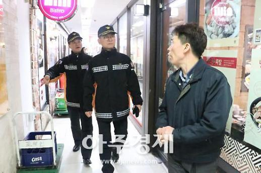 과천소방 설 연휴 대비 다중이용시설 현장 안전컨설팅 펼쳐