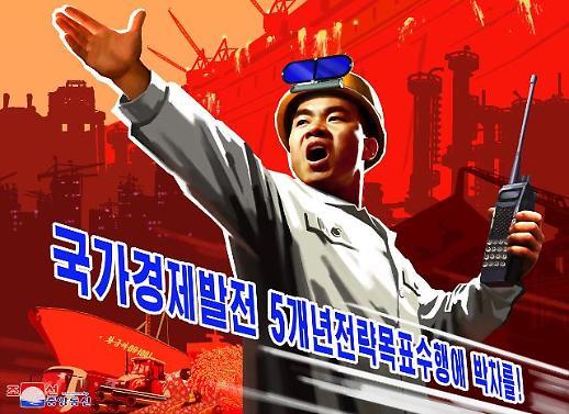 北선전매체 南경제 위기 출구는 남북 경제 협력
