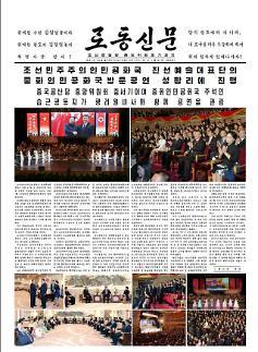北, 친선예술단 방중 보도…시진핑주석 부부도 관람