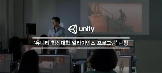유니티, '유니티 혁신대학 얼라이언스 프로그램' 런칭