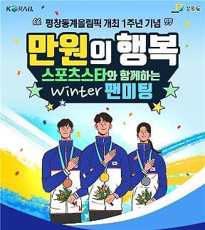단돈 만원의 행복…KTX 타고 강릉에 곽윤기·박승희 팬미팅 가자