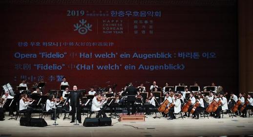 [AJUTV 설 특집] 2019한중우호음악회 제1부 오페라 Fidelio 중 Aa! welch ein Augenblick