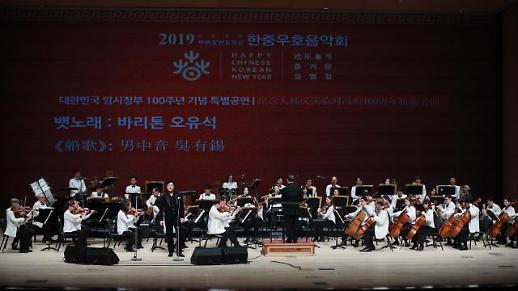 [AJUTV 설 특집] 2019한중우호음악회 제2부 뱃노래