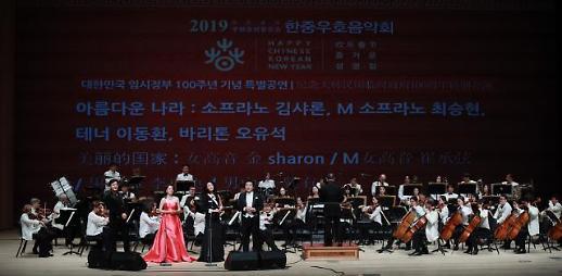 [AJUTV 설 특집] 2019한중우호음악회 제2부 아름다운 나라